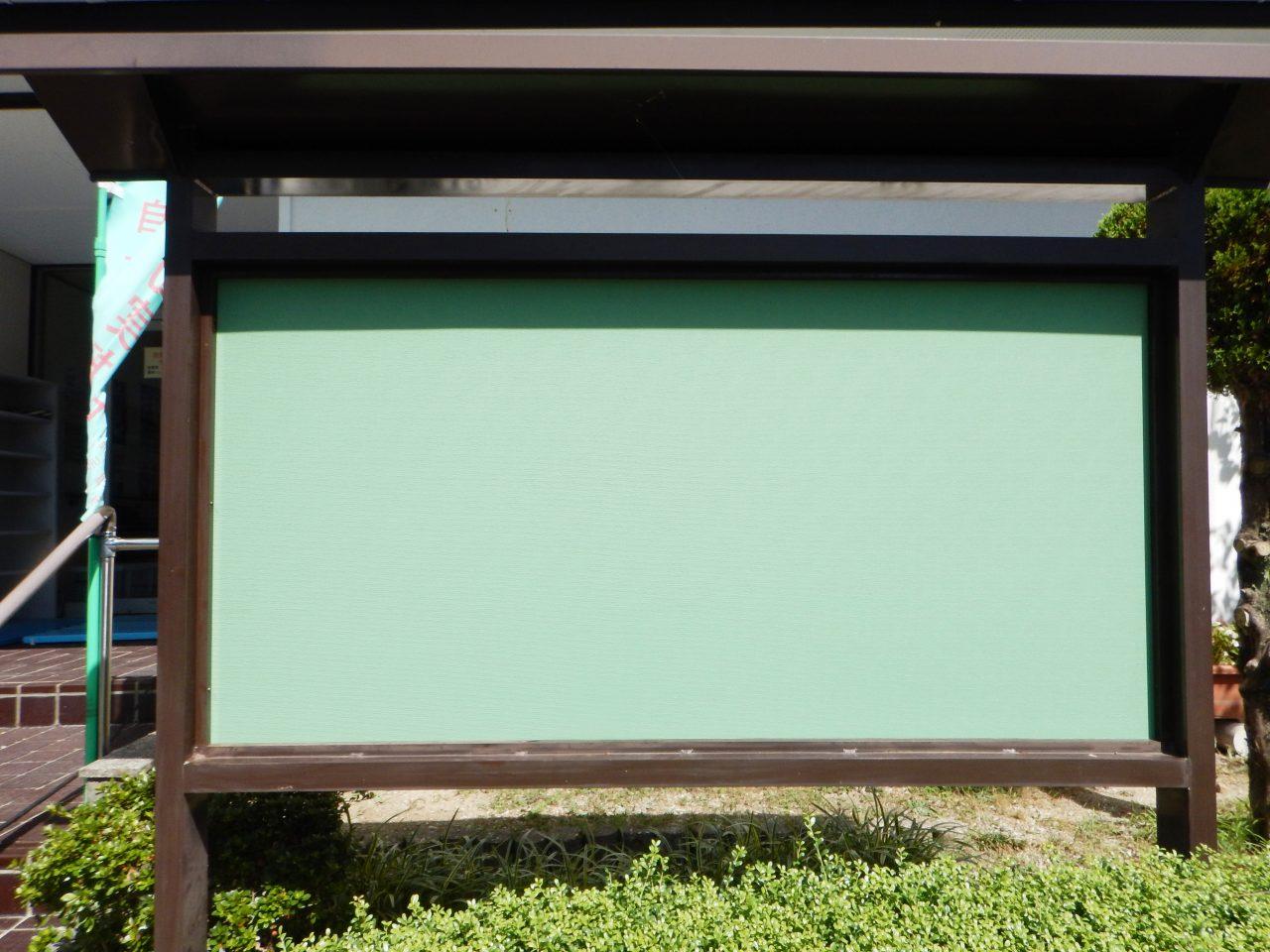 自治区 掲示板の張替え工事