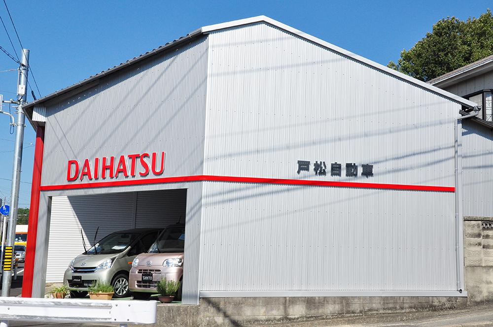 戸松自動車様 外壁塗替、改修工事